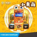 小黄萌vr一体机虚拟现实永旺彩票登录设备 家庭儿童益智科普