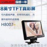 哈咪8寸H8007-L十字線可移動液晶顯示器