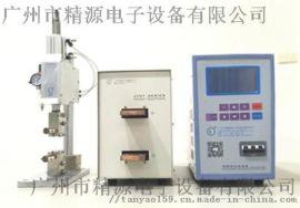 不锈钢电池镍铜片点焊机专用中频焊接电源