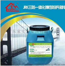 JRK三防一体防水涂料 防腐防水涂料