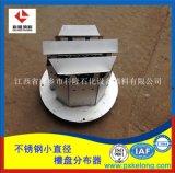 mini型小直径槽盘式气液分布器 带挡液槽盘分布器