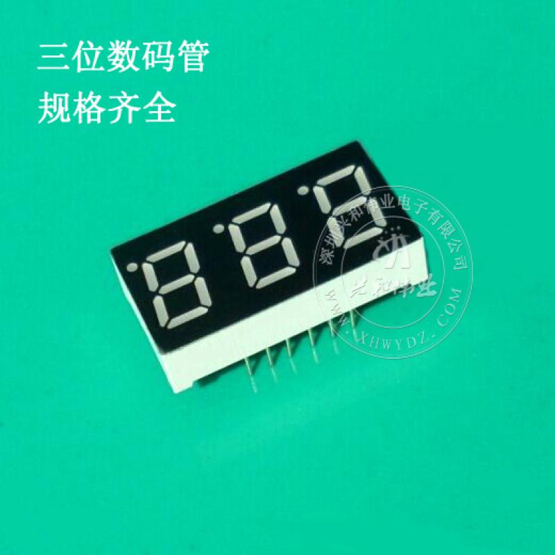 LED顯示屏,數碼管,led白光數碼管