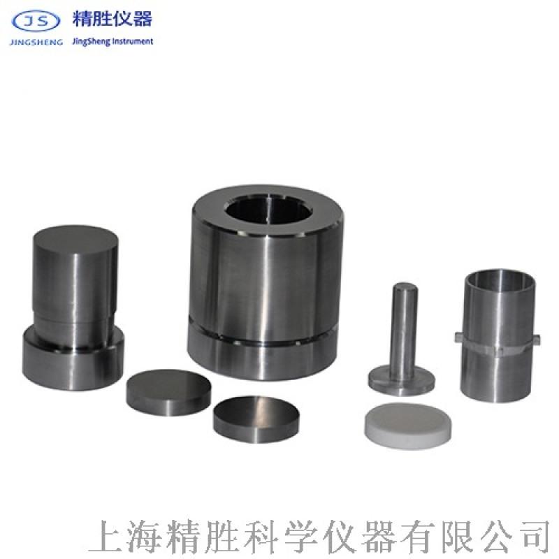 Φ40mm硼酸模具 X荧光用硼酸模具