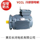 供應立式皮帶減速電機YCCL180L-4/22KW