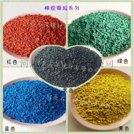 石茂供應彩色橡膠顆粒 EPDM彩色橡膠顆粒 高彈性