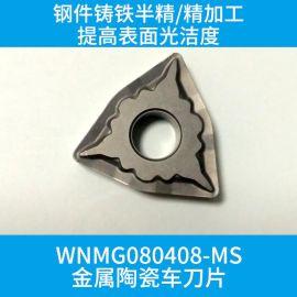上海批发美奢锐WNMG080404-MS金属陶瓷数控车刀片