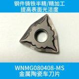上海批發美奢銳WNMG080404-MS金屬陶瓷數控車刀片