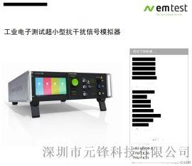 工业电子测试超小型抗干扰信号模拟器 EMtest Compact NX5