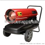 民奥工业取暖器养殖取暖器
