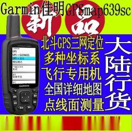 佳明GPS639sc 定位导航手持北斗GPS**