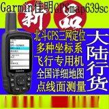 佳明GPS639sc 定位導航手持北斗GPS正品