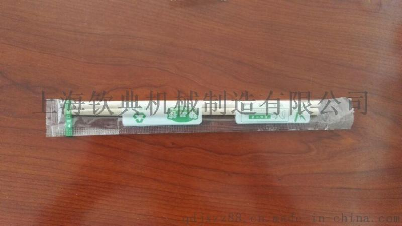 供应一次性筷子、家庭装筷子、餐厅  筷子包装机