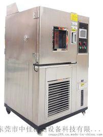厂家供应 恒温恒湿箱-40℃ 150 定制