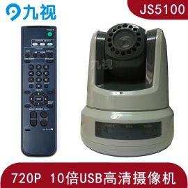 高清USB视频会议摄像机支持10倍变焦