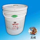 龍威特價LW303洗模水價格 洗模水廠家