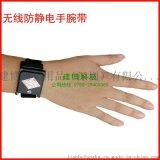 無線防靜電手腕帶 手腕帶 靜電手環 勞保產品