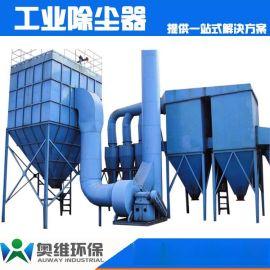 山东除尘设备 锅炉除尘器 价格优惠