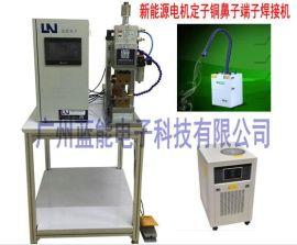 蓝能LN-RRJ65电机铜端子漆包线热熔焊接机