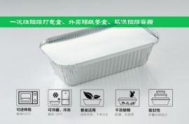 铝箔餐盒一次性 外卖打包饭盒 配纸盖WB200