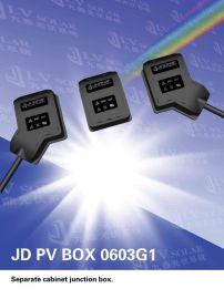 大功率分体式太阳能接线盒
