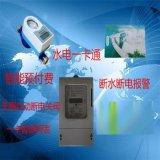 山东泰安IC卡预付费单相水电一卡通液晶电表