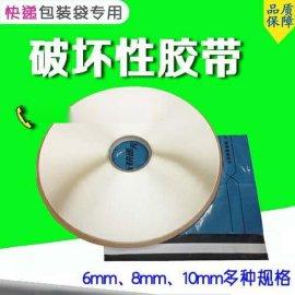 永佳06破坏性胶带 纸质pe塑料袋包装密封破袋胶贴
