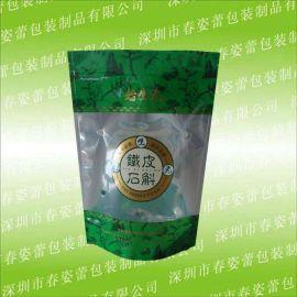 石斛包装袋,6孔袋子,石斛茶包装袋印刷厂家