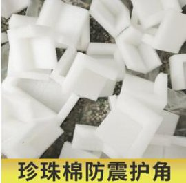 深圳宝安3mm珠棉护角 高密度epe泡沫护角 珍珠棉生产厂家