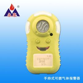 工业便携式可燃气体报 器YK-826便携式天然气泄漏报 器