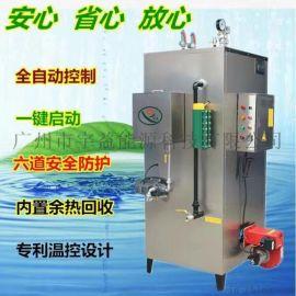 厂家供应厨房洗碗机用全自动燃油蒸汽锅炉燃油蒸汽发生器柴油锅炉