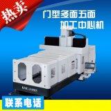 深圳松岗台湾大前五轴加工中心KMC-1250DH高明立式龙门加工中心机三轴机械设备厂家直销价格实惠