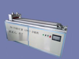 精为软灯条分板机JW-FB1500
