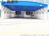 南通海门市鑫建华定制推拉仓库雨棚活动帆布帐篷伸缩折叠阳光蓬固定蓬排挡彩篷