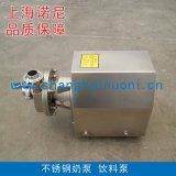 直銷SCP-5果汁飲料泵 奶泵 不鏽鋼離心泵