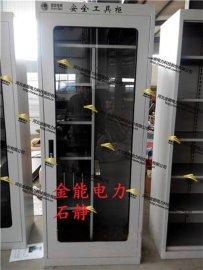 全智能型安全工具柜=金能电力品牌