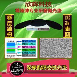 聚氨酯抛光垫、光纤研磨抛光垫、研磨抛光垫、聚氨酯研磨抛光材料