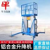 铝合金双柱8米升降机 高空作业车