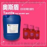 纺织防霉抗菌剂,纺织染整添加型防霉抗菌助剂