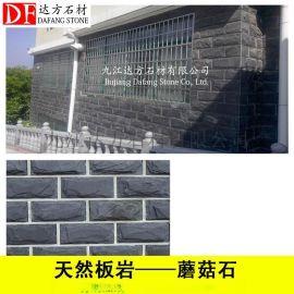 黑色蘑菇石 青石板天然文化石 厂家直销外墙砖