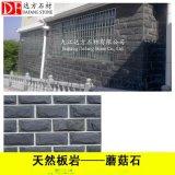黑色蘑菇石 青石板天然文化石 廠家直銷外牆磚