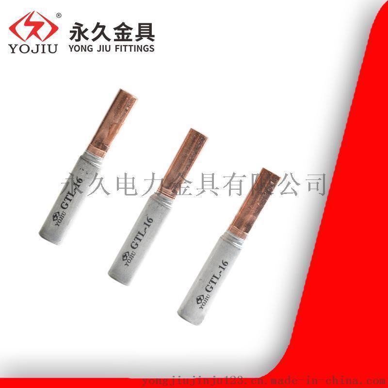 GTL-16平方铜铝过渡连接管 铜铝接线端子