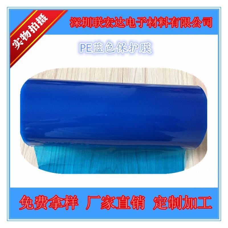 厂家直销蓝色PE保护膜  透明保护膜 防静电不锈钢保护膜批发