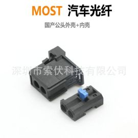 MOST汽车塑料光纤 音响功放光纤连接器 公头外壳+内壳一套
