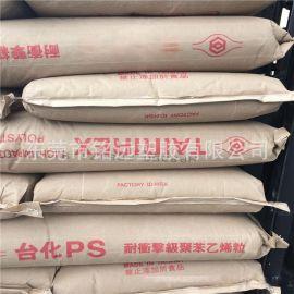 高流动 注塑级 HIPS 台湾化纤 HP8200 高光泽 高润滑
