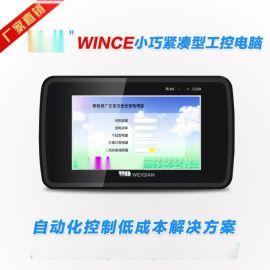 WinCE4.3寸工业电脑 工业触摸电脑一体机