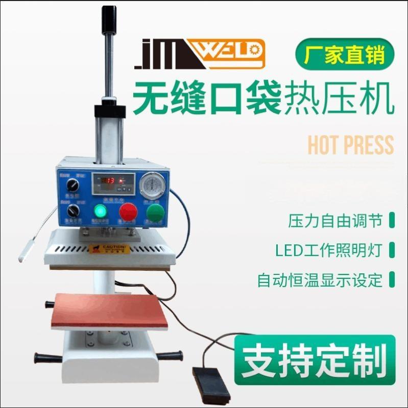 长期供应 无缝热压机系列 全新无缝口袋热压机 非标
