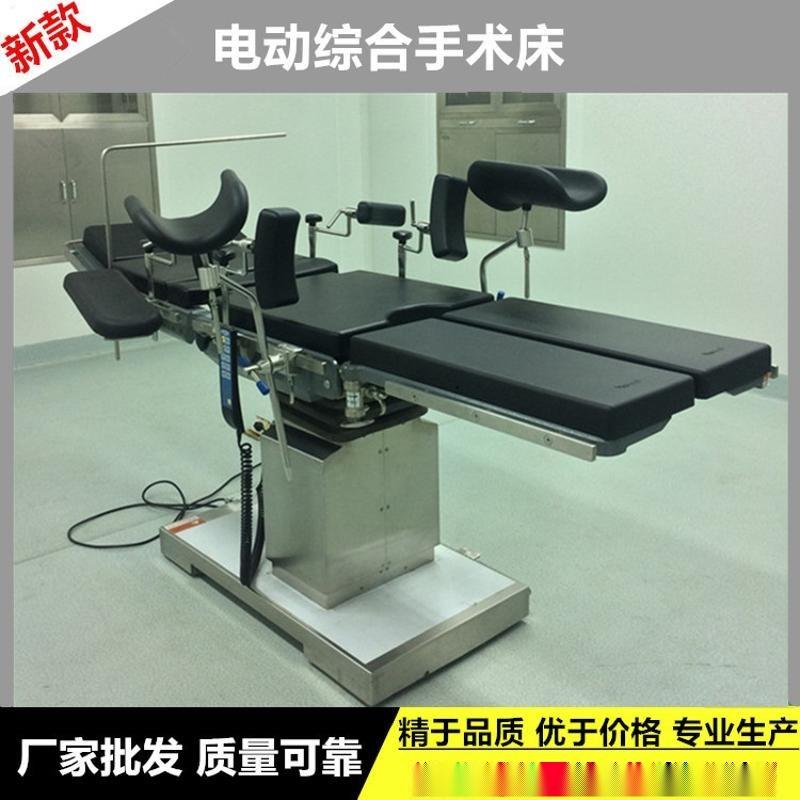 手術牀 多功能 骨科 眼科 電動液壓 綜合手術牀