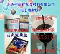 品質保證供應 黑色環氧樹脂AB灌封膠 灌注密封膠 黑色電子灌封膠