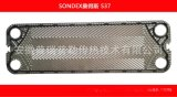 供应SONDEX 桑得斯 S37 板式换热器板片