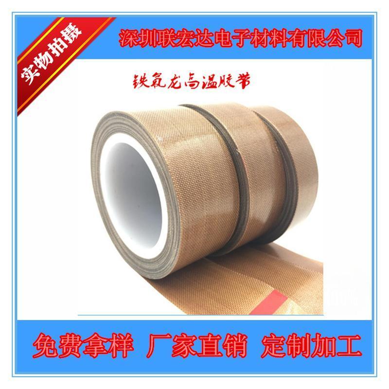 棕色铁氟龙高温胶带